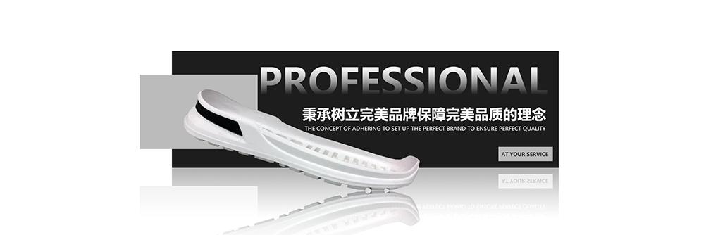 广州新跃鞋材有限公司